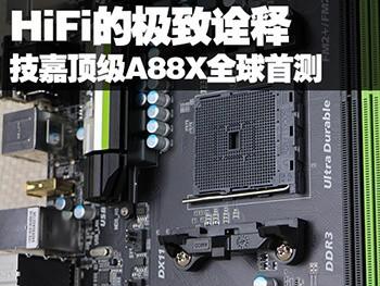 技嘉顶级A88X全球首测
