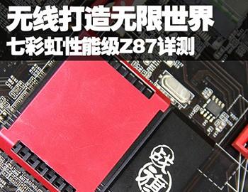 无线打造无限世界 七彩虹性能级Z87详测
