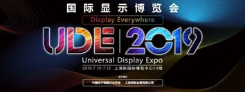 UDE 2019国际显示博览会