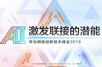 华为网络创新技术峰会・上海站金句