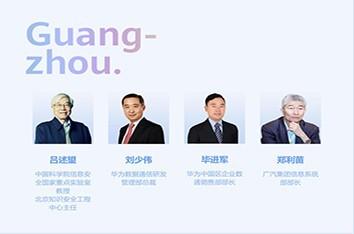 华为网络创新技术峰会2019(广州站)
