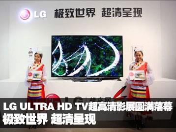极致世界 超清呈现 LG ULTRA HD TV超高清影展圆满落幕