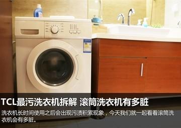 滚筒洗衣机到底有多脏?