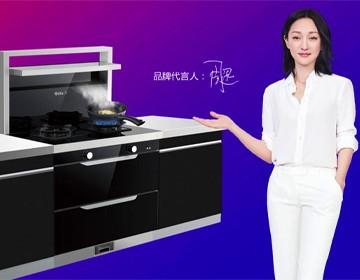 """倒计时1天:蓝炬星集成灶""""周迅3号""""新品谍照曝光"""