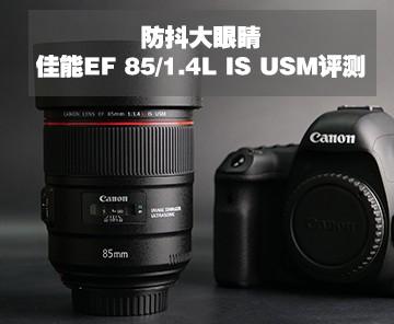 防抖大眼睛 佳能EF 85/1.4L IS USM评测