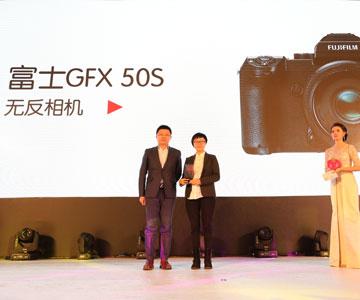 获奖企业:<br/>富士<br/> <span>获奖产品:<br/>富士 GFX 50S</span>