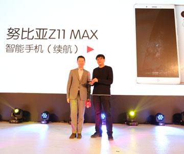 获奖企业:<br/>nubia<br/> <span>获奖产品:<br/>nubia Z11 Max</span>