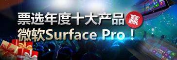 票选年度十大产品 赢Surfacer Pro