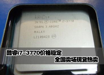酷睿i7-3770价格稳定 全国卖场现货热卖