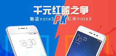 i手机300期:魅蓝note3 PK红米note3