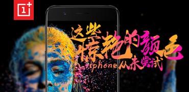 这些惊艳的颜色iphone从未尝试