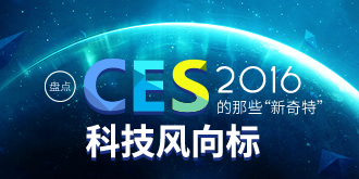 "i手机第二季第37期:CES2016的那些""新奇特"""