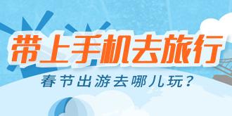 i手机第二季第38期:春节出游去哪儿玩?