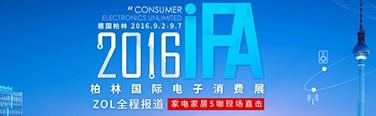 2016 IFA德国柏林消费电子展