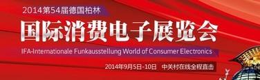 2014 IFA德国柏林消费电子展