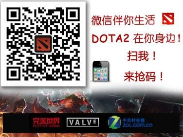 DOTA2激活码活动
