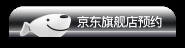 京东旗舰店