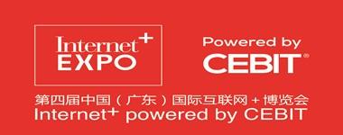 第四届中国(广东)互联网+博览会蓄势待发