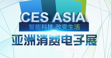 CES ASIA 2015 亚洲消费电子展