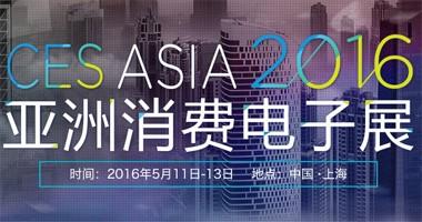 CES ASIA 2016 亚洲消费电子展