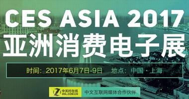 CES ASIA 2017 亚洲消费电子展