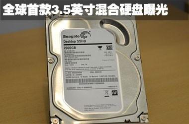 2TB容量!全球首款3.5英寸混合硬盘曝光