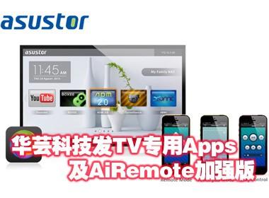华芸科技发TV专用Apps及AiRemote加强版