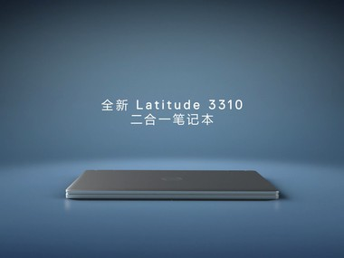 Latitude 3310 二合一