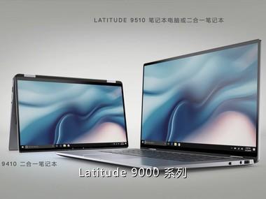 Latitude 9000系列