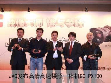 JVC发布高清高速摄照一体机GC-PX100