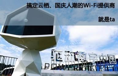 搞定云栖、国庆人潮的Wi-Fi提供商就是ta
