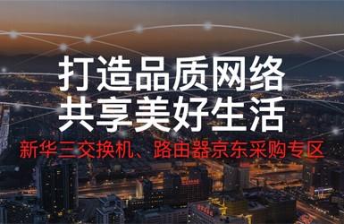 打造品质网络 共享美好生活--新华三交换机、路由器京东采购专题