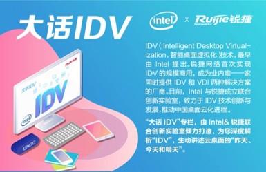 """大话IDV """"桌面还原""""的招数你pick哪一个"""