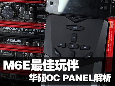M6E玩伴 华硕OC PANEL超频控制器解析