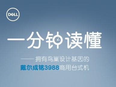 一分钟读懂戴尔成铭3988中小企业产品