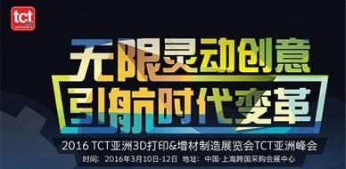 2016年TCT亚洲3D打印、增材制造展览会报道专题