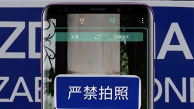 三星Bixby再升级 对准就能翻译