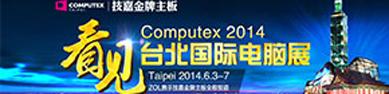 COMPUTEX 2014经典回顾