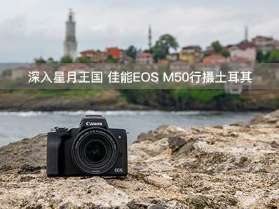 深入星月王国 佳能EOS M50行摄土耳其