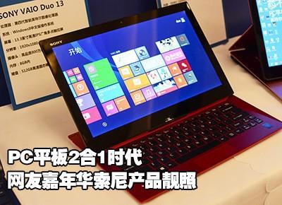 PC平板2合1时代 网友嘉年华索尼靓照