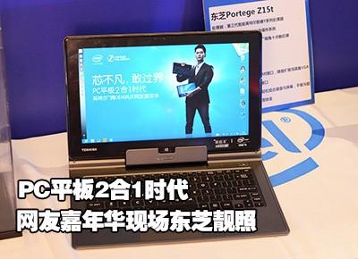 PC平板2合1时代 网友嘉年华东芝靓照
