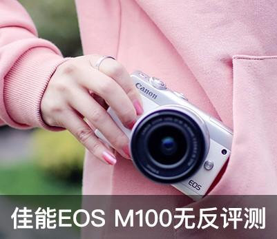 佳能EOS M100无反评测