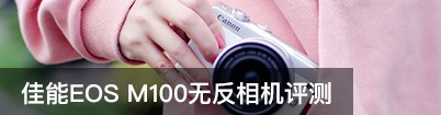 佳能EOS M100无反相机评测