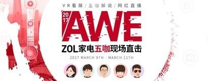 【AWE】2017 AWE中国上海家电博览会全程直播