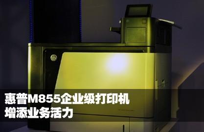惠普M855企业级打印机 增添业务活力