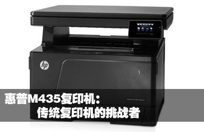 惠普M435复印机:传统复印机的挑战者