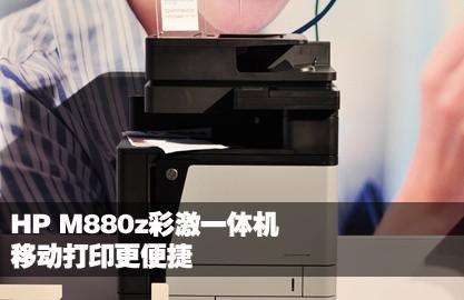 HP M880z彩激一体机 移动打印更便捷