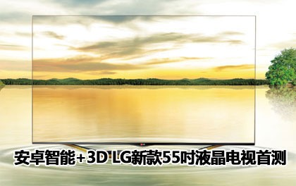 安卓智能+3D LG新款55吋液晶电视首测