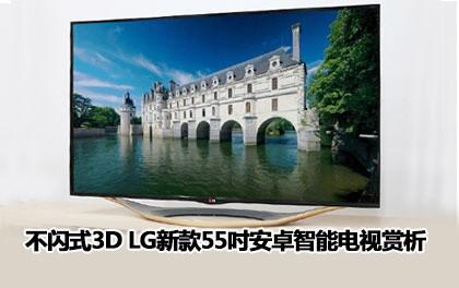不闪式3D LG新款55吋安卓智能电视赏析