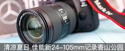 清凉夏日 佳能新24-105mm记录香山公园